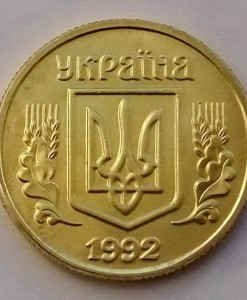 ukraina_20_kopeek_1992_god_kopija (1)